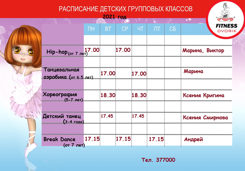 Расписание дети сентябрь