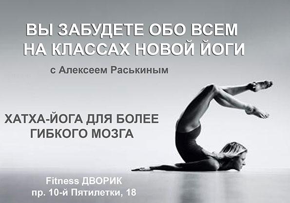 йога-новая1