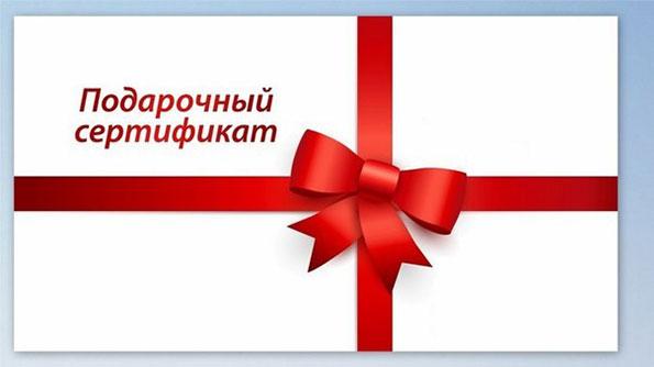подарочный-сертификат3
