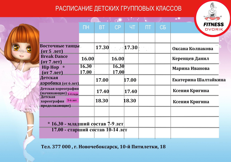 расп. дет 19 таблица