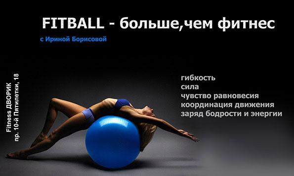 фитбол1