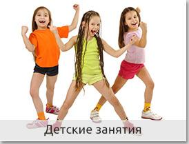 detskie-zanyatia