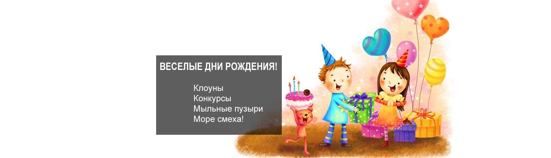 дни-рождения1