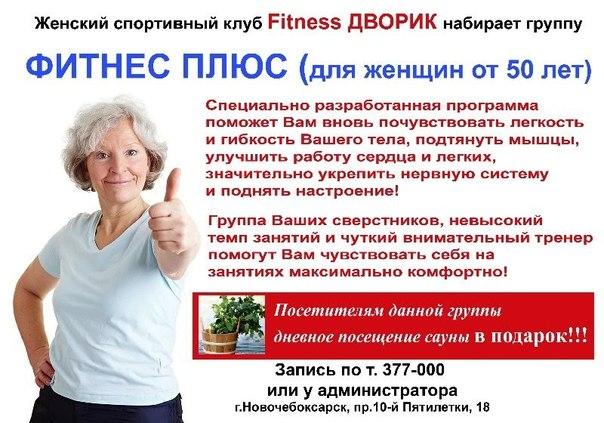 фитнес-плюс