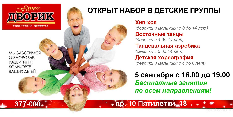 детские-ДОД