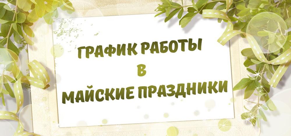 новость_май