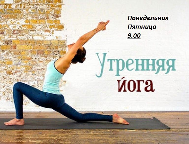utrennjaja-yoga-768x587