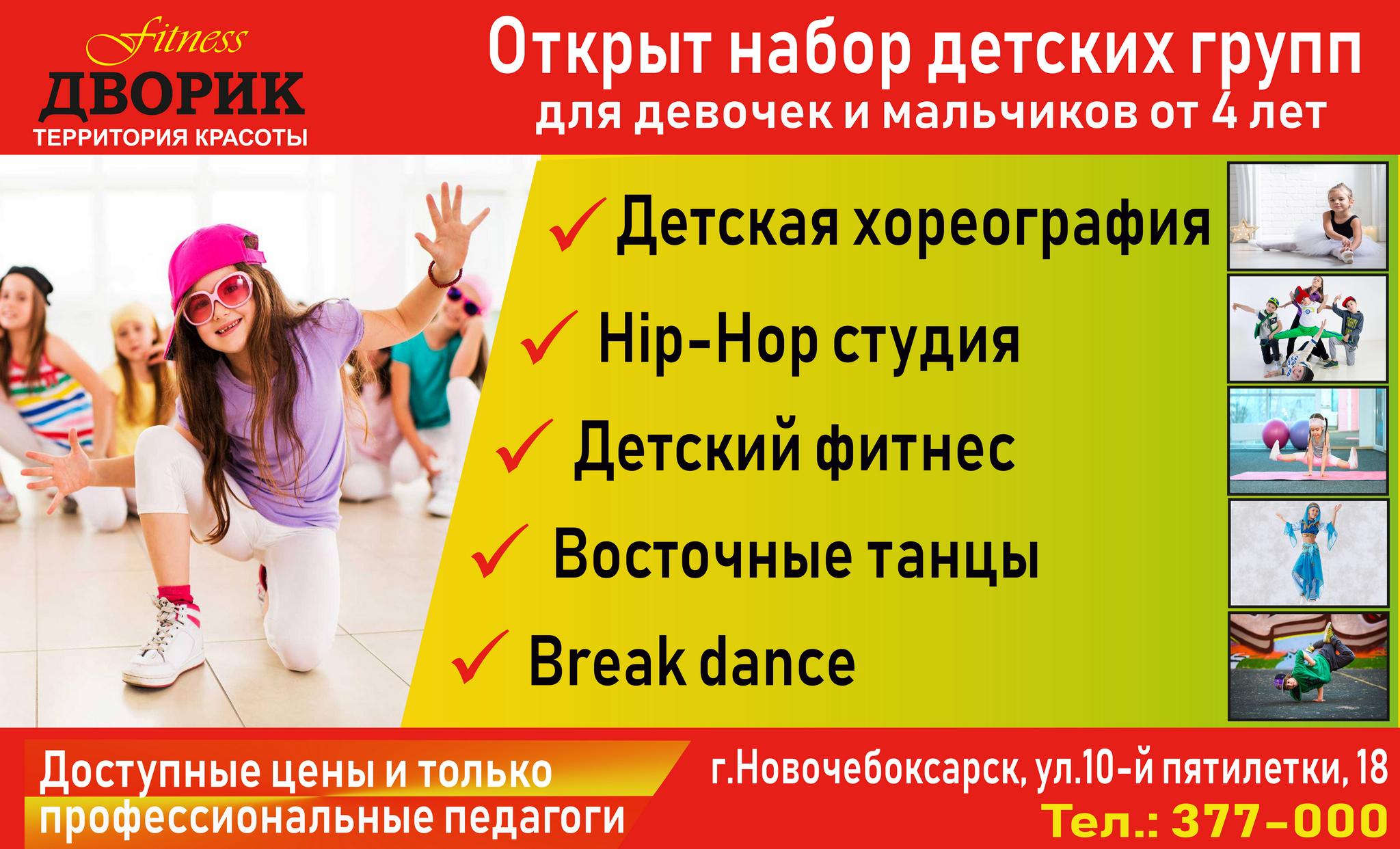 Афиша Фитнес -Дворик 1.cdr