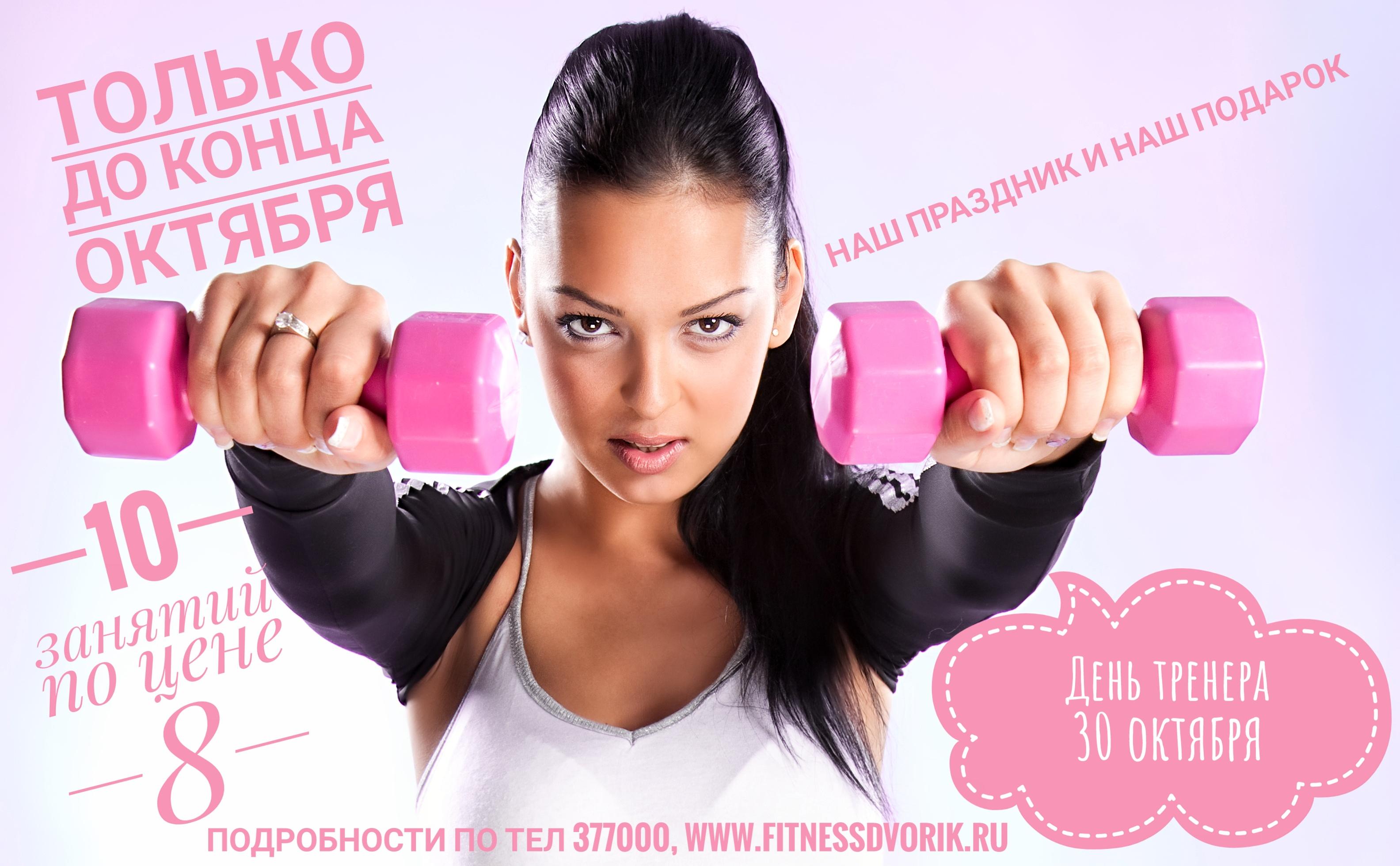 fitness-woman-dumbbells-01